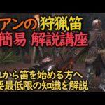 【MHWIB】狩猟笛 超簡易解説講座 ~初心者の方へ効率よく最低限の知識を~