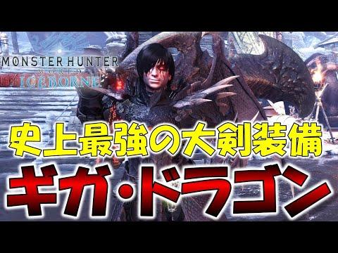 MHW:I至上最強の大剣装備【ギガ・ドラゴン】が強すぎて他の装備に選択の余地無し(笑)