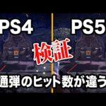 【MHWI】検証:PS5とPS4では貫通弾のヒット数が違う!?【アイスボーン】