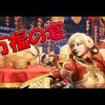 [MHWI/PS4]♪モンハンアイスボーン♪#194 お祭りだ♡祝日だ!?ランスとまた槍なおす!?