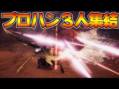 プロハンター3人に寄生する男【MHWI:モンスターハンターワールド:アイスボーン】