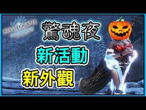 【MHWI】 月辰祭《驚魂夜》新外觀 新活動 懶人包 攻略心得分享【魔物獵人世界冰原   PS4 PC】