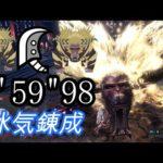 [MHWI] 嗚呼嗚呼、マッスルボディ 激昂ラージャン2頭 大剣ソロ 4分59秒 /Furious Rajang Great Sword solo (オトモ、罠無し)