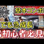【MHW:IB】基本コンボで誰でも急成長!弓上達トレーニングプラン3【モンスターハンターワールドアイスボーン】