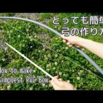 【とっても簡単!弓の作り方】How to make the simplest PVC Bow