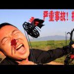 小伙试用能射钢珠的复合弓,发生严重后果损失惨重 Compound bow accident