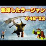 MHWI 激昂したラージャン ランス ソロ 4'48″23 Furious Rajang Lance Solo