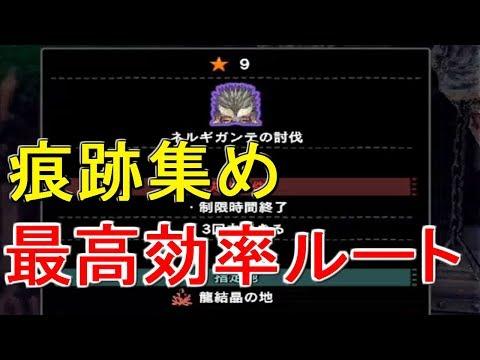 MHW 歴戦古龍の痕跡集め(最高効率ルート) HR50~ 解説