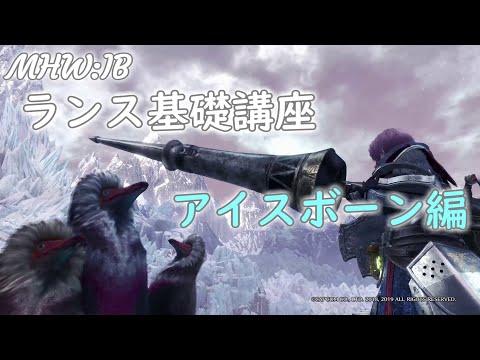 【MHW:I】ランス基礎講座-アイスボーン編