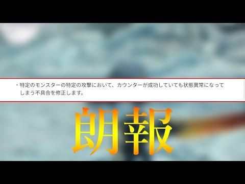 【MHXX】「【超特殊許可】白疾風狩猟依頼」ランス