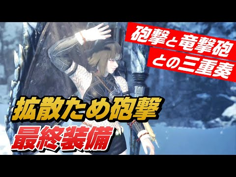 【MHWI】変わらず強い!!進化した拡散ため砲撃ガンランス最終装備