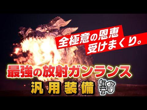 【MHWI】スーパーぶっ壊れ汎用放射型ガンランス黒龍装備【ミラボレアス/ドラゴン4部位】