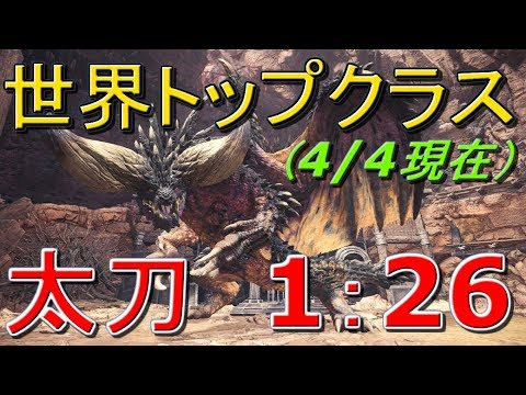 mhw ☆8ネルギガンテ 太刀 1:26 Nerugigante Long Sword
