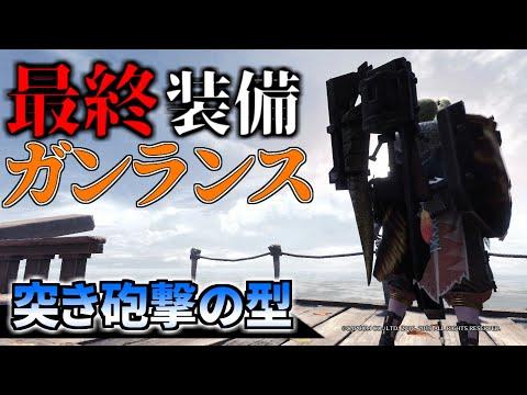 【MHWI】チクボン最終装備!「突き砲撃」ガンランスで遊ぼう! 装備紹介&簡単な立ち回りも(VOICEROID)【モンハンワールドアイスボーン】