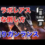 【MHWI】次世代機PS5の処理能力vsフルバースト(起爆竜杭×4)【ガンランス最強】
