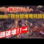 【MHWI】新技術「砲台起爆竜杭設置」で頭を壊せ!!ガンランスでミラボレアスを楽に狩る