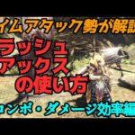 【MHWI】斧モード特化のスラッシュアックスが楽しい【#アルバ全武器クルルヤック】