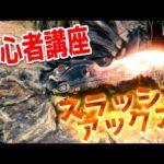 【MHW】スラッシュアックスの使い方 -武器紹介&初心者講座-【モンハンワールド】