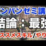 【MHWI】パンパンゼミのやり方とオススメスキル解説!零距離解放突き特化の戦い方!【スラアク】
