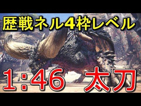 MHW 歴戦ネルギガンテ4枠 太刀 1:46 Nerugigante Long Sword