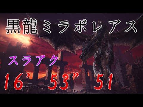 "【MHWI】黒龍ミラボレアス スラッシュアックス 無乙 頭部2段階破壊 16'53""51"