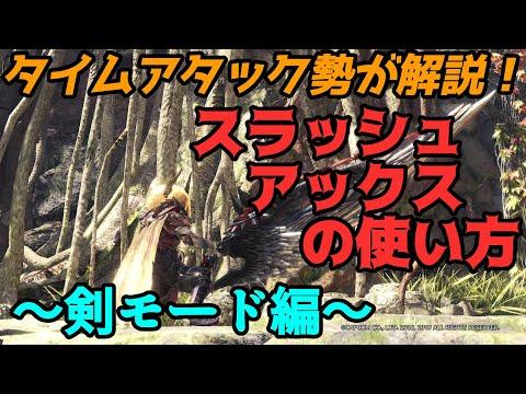 【MHWI】スラッシュアックスの使い方・立ち回り~剣モード編~【タイムアタック勢が解説!】