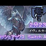 【MHW IB】イヴェルカーナ スラッシュアックス 02'23″55 Velkhana  Switch Axe Solo ICEBORNE アイスボーン