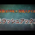 【スラッシュアックス】MHクロス武器紹介動画