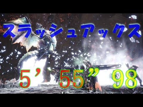 """【MHWI】明けの死星 アルバトリオン スラッシュアックス 5'55""""98 Alatreon Switch Axe"""