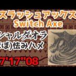 【MHWI】クシャルダオラ/Kushala Daora (ほぼ)怯みハメ  7′17″08【スラッシュアックス/Switch Axe】