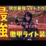 【MHWI】現状最強!ライトボウガン 徹甲ライト装備紹介!最新ミラ防具で!
