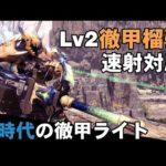 【MHWI】Lv2徹甲榴弾を速射するライトボウガンがえげつない【ゆっくり実況】