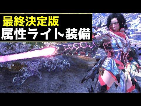 【MHWI】簡単に高火力がだせる属性ライトボウガンが更に進化!鑑定武器「皇金の弩・王」がお手軽で戻れないレベルで強い【モンハンワールド:アイスボーン】