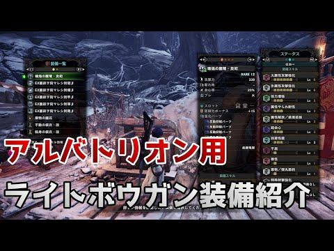 【MHWI】アルバトリオン用のライトボウガン装備紹介【ゆっくり実況】