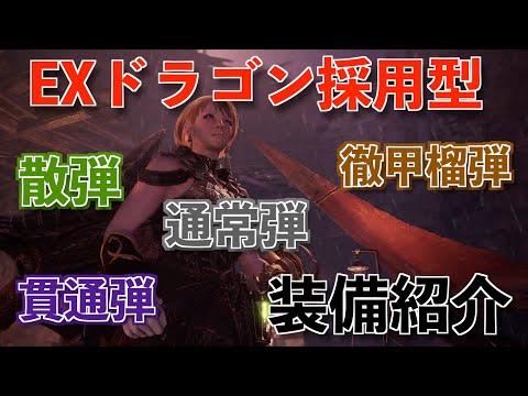 【MHWI】EXドラゴン採用型「散弾/貫通弾/通常弾/徹甲榴弾」ヘビィボウガン装備紹介【モンハンワールド/アイスボーン】