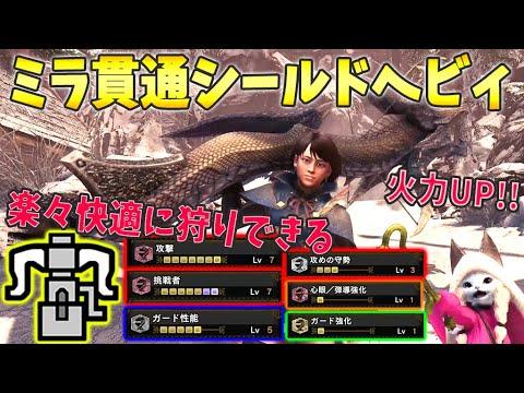 【MHWI】ミラ貫通シールドヘビィボウガンが快適すぎて凄い!快適×火力OK装備紹介!