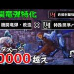 【MHWI】合計1万ダメージ越え! 機関竜弾特化ヘビィボウガン