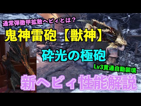 【MHWI】新ヘビィボウガン「鬼神雷砲」「砕光の極砲」の性能を詳しく解説!【モンハンワールド/アイスボーン】