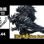 【MHWI】歴戦悉くを滅ぼすネルギガンテ 操虫棍 ソロ 2'44″98【非火事場】/Tempered Ruiner Nergigante Insect Glaive solo【Non Heroics】