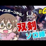 【PS5/MHWI】アイスボーン突入!双剣縛りでストーリーをクリアする【モンハンワールド:アイスボーン】