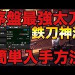 【MHWI】序盤最強武器「鉄刀神威」簡単な作り方【モンハンワールド アイスボーン】