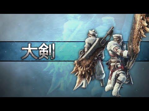 【MHWI】武器アクション紹介動画「大剣」