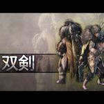 【MHWI】武器アクション紹介動画「双剣」