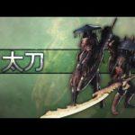 【MHWI】武器アクション紹介動画「太刀」