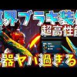 【MHWI】歴代No.1の爆破武器登場!!臨界ブラキ装備が超絶性能過ぎる。覚醒武器越えてきたか…【モンハンワールドアイスボーン 】