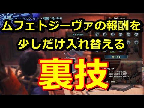 MHWI】ムフェト報酬の覚醒武器が被った時に少しだけ入れ替える裏技【モンハンワールドアイスボーン】