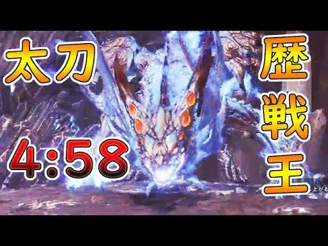 歴戦王ゼノジーヴァ 太刀 4:58 Arch Tempered Xeno'jiiva solo  longsword【mhw】【モンハンワールド実況】