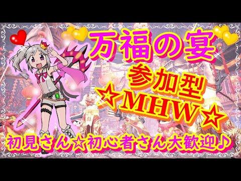 🌺PS4ゲーム【MHWI】MHW:IB☆ランク関係なく誰でも参加型☆武器自由☆乙自由☆【モンスターハンターワールドアイスボーン】🌺