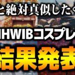 【MHWI】ついにモンハン界コスプレの頂点が決定!『MHWIBコスプレ大賞』結果発表【アイスボーン】