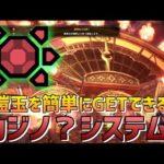 【アイスボーン】重鎧玉を簡単にゲットできるカジノシステムが熱すぎる!